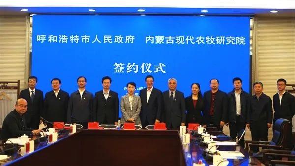 中国农大内蒙古现代农牧研究院揭牌图片
