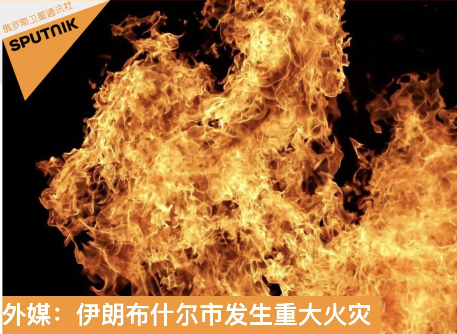 外媒:伊朗布什尔市发生严重火灾