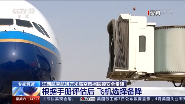 江西航空航班万米高空风挡破裂安全备降 专家解读图片