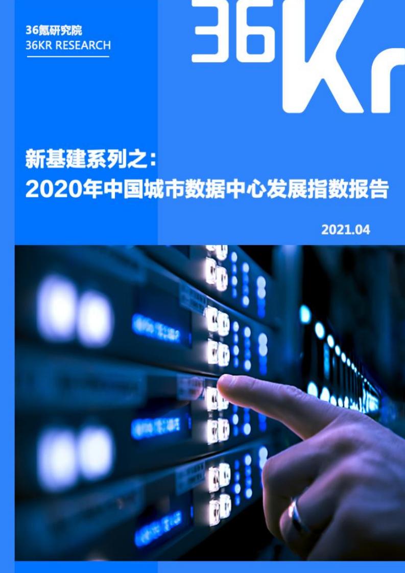 36氪研究院:2020年中国城市数据中心发展指数报告