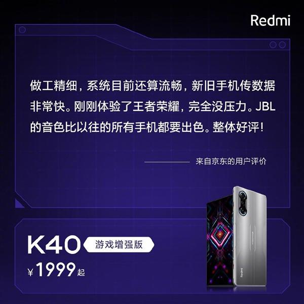Redmi首款游戏手机成了 雷军:好评如潮