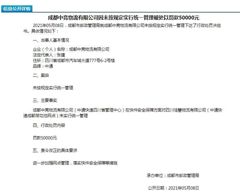 成都市郵政管理局網站截圖