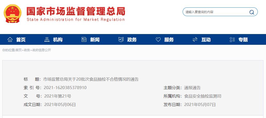 标称广东省广州米克叔叔贸易有限公司进口的婴幼儿茉莉香糙米米粉抽检不合格