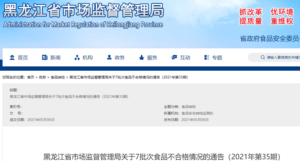 黑龙江省市场监督管理局:3批次食品检出微生物污染问题