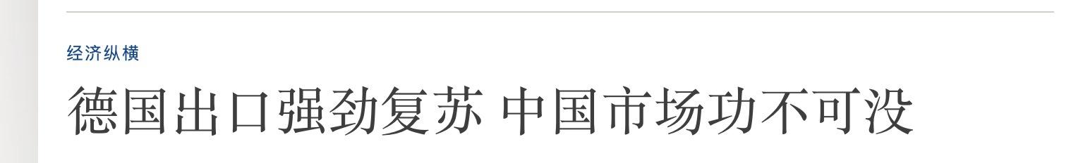 德媒承认:德国出口强劲复苏 中国市场功不可没