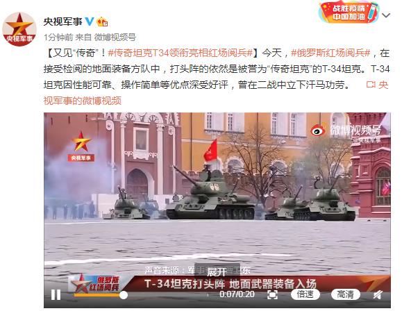 传奇坦克T34领衔亮相红场阅兵