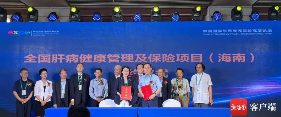 《2021年中国旅居康养产业发展白皮书》发布图片