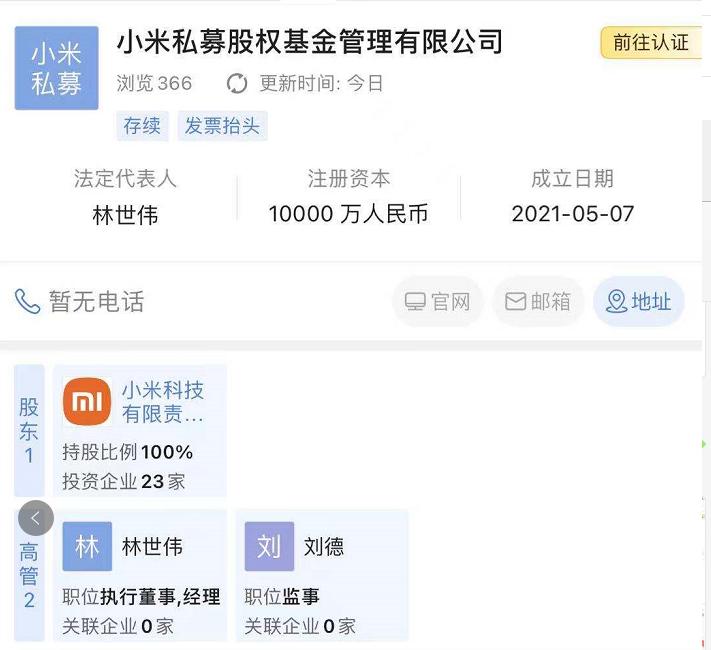 小米成立私募股权基金,法人代表为现小米CFO