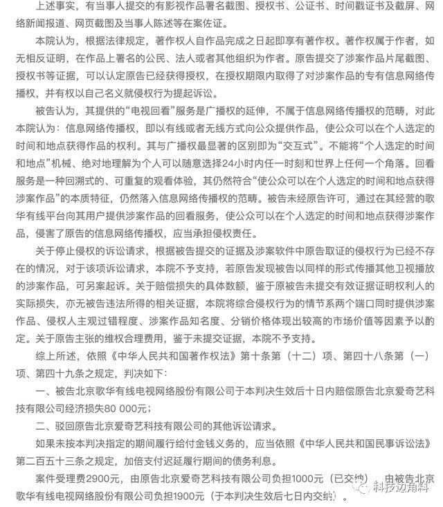 歌华有线被指盗播《北平无战事》,爱奇艺获赔8万元