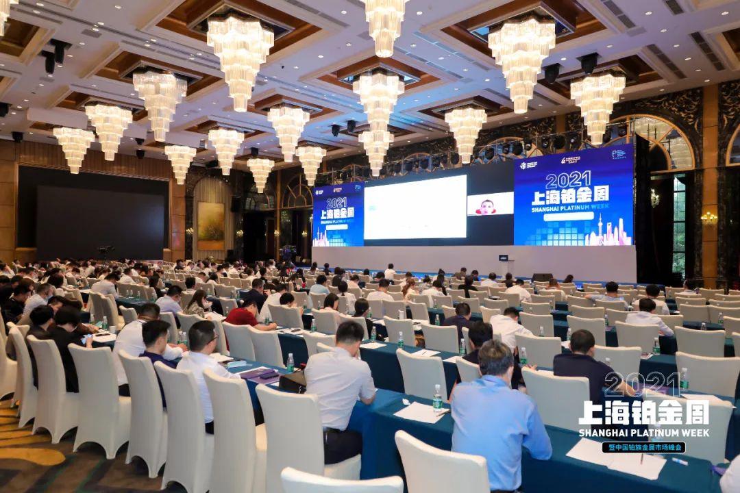 2021上海铂金周活动暨中国铂族金属市场峰会在沪开幕