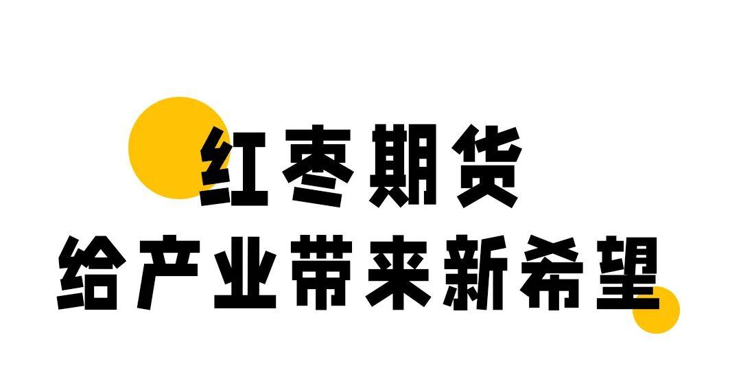 """【""""画""""说期货】红枣期货给产业带来新希望"""
