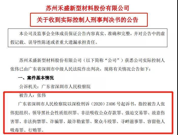 """被判无期:禾盛新材实控人竟是""""黑老大"""" 非法吸存高达149亿"""