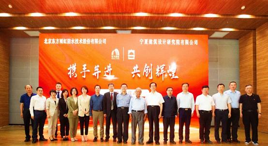 东方雨虹与宁夏建筑设计研究院有限公司股权收购签约仪式圆满举行