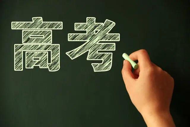 【狮说新语】高考作文难上难?公募基金请求出战