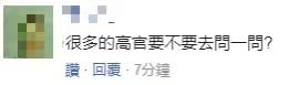 台军医院长被曝私打疫苗 岛内网友:有权就打没权等死