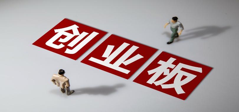 创业板IPO审核2过2! 欣巴科技因出现重大事项上会前夕遭取消审核