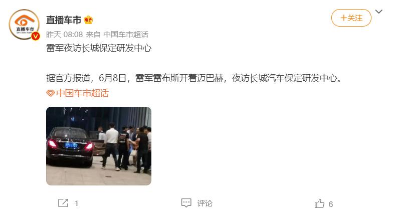 小米雷军造访长城汽车,此前官方否认合作造车