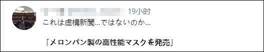 """口罩竟然可以吃?日本一公司推出""""菠萝面包口罩"""""""
