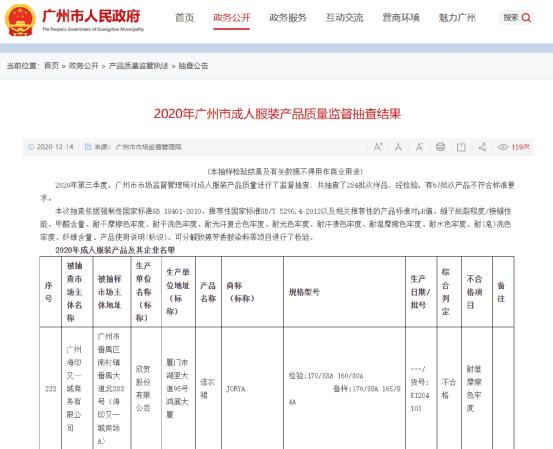 """欣贺股份部分在建工程""""失踪"""",主品牌JORYA抽检质量不合格"""