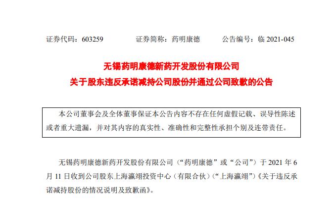 4300亿药明康德股东深夜致歉:违反承诺减持29亿 因工作人员不熟悉规则