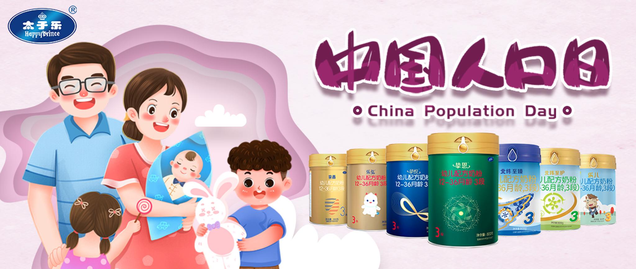 《中国人口日,太子乐关注全民综合素质稳步提升》