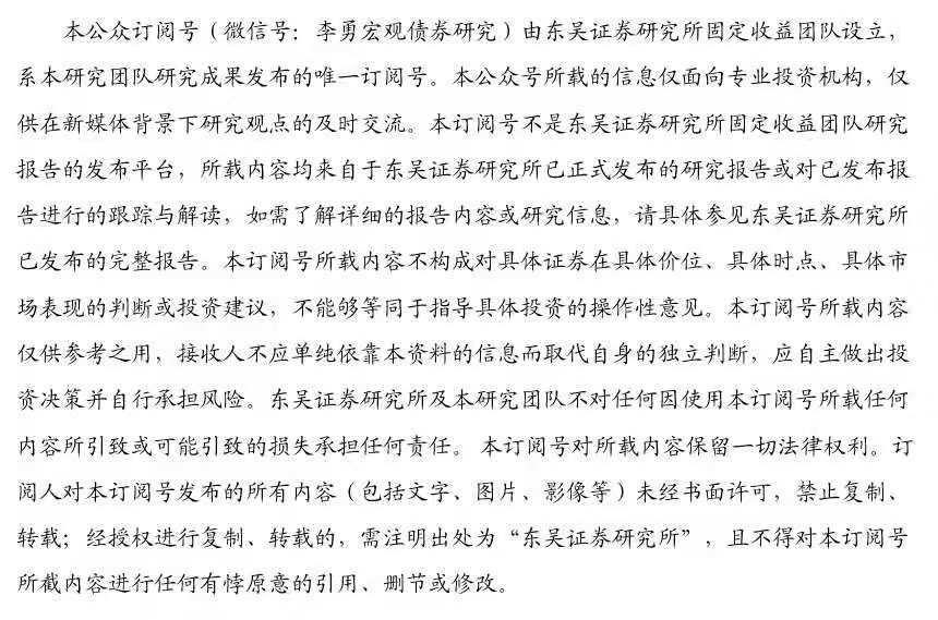 【东吴固收李勇 | 5月物价数据点评】CPI、PPI同比涨幅扩大 20210611
