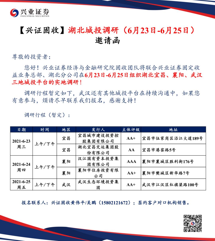 【兴证固收】湖北城投调研 邀请函