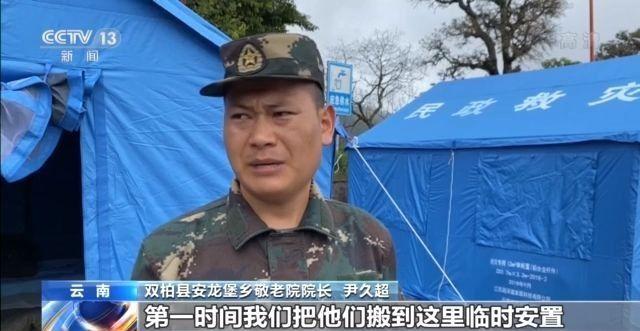 云南楚雄双柏5.1级地震 安龙堡乡临时转移安置1010人图片