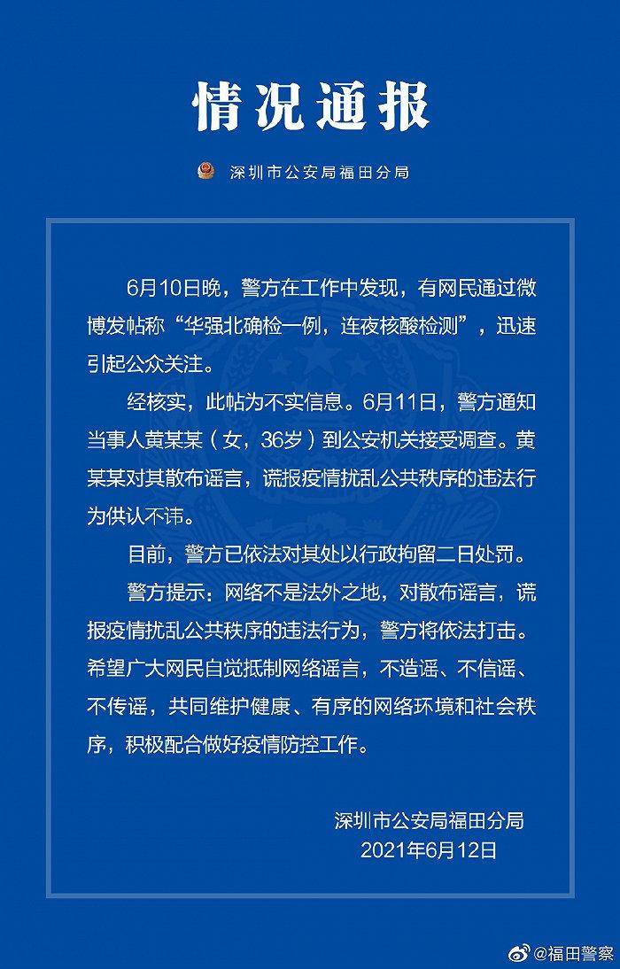 """深圳警方:女子造谣""""华强北确检1例连夜核酸检测""""被拘图片"""