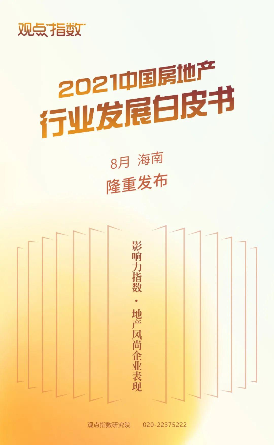 小事记 | 张海民加盟旭辉 恒大签约中石化 华润置地注册百亿公司