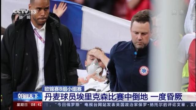 Photo of 欧锦赛B组小组赛 丹麦球员埃里克森比赛中倒地 一度昏厥   finance.sina.com.cn