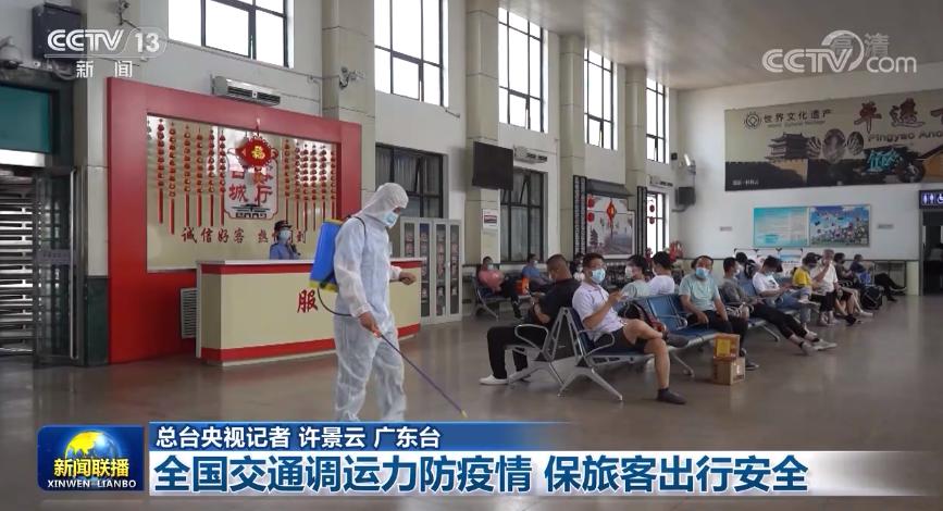 全国交通调运力防疫情 保旅客出行安全图片