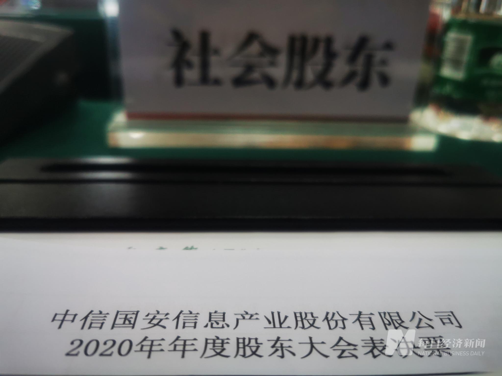 中信国安新任管理层:尚未收到股民索赔案件传票 未来业务发展不会急于求成