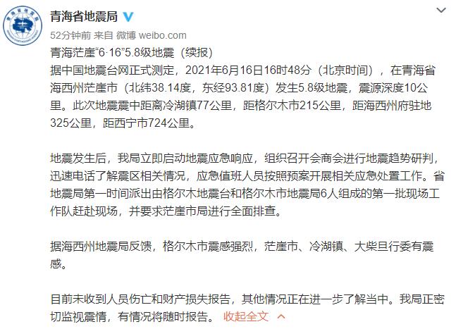 """青海省地震局通报""""茫崖5.8级地震""""情况:目前茫崖市交通、道路、通信正常"""