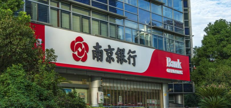 南京银行持续融资 为业务发展储粮