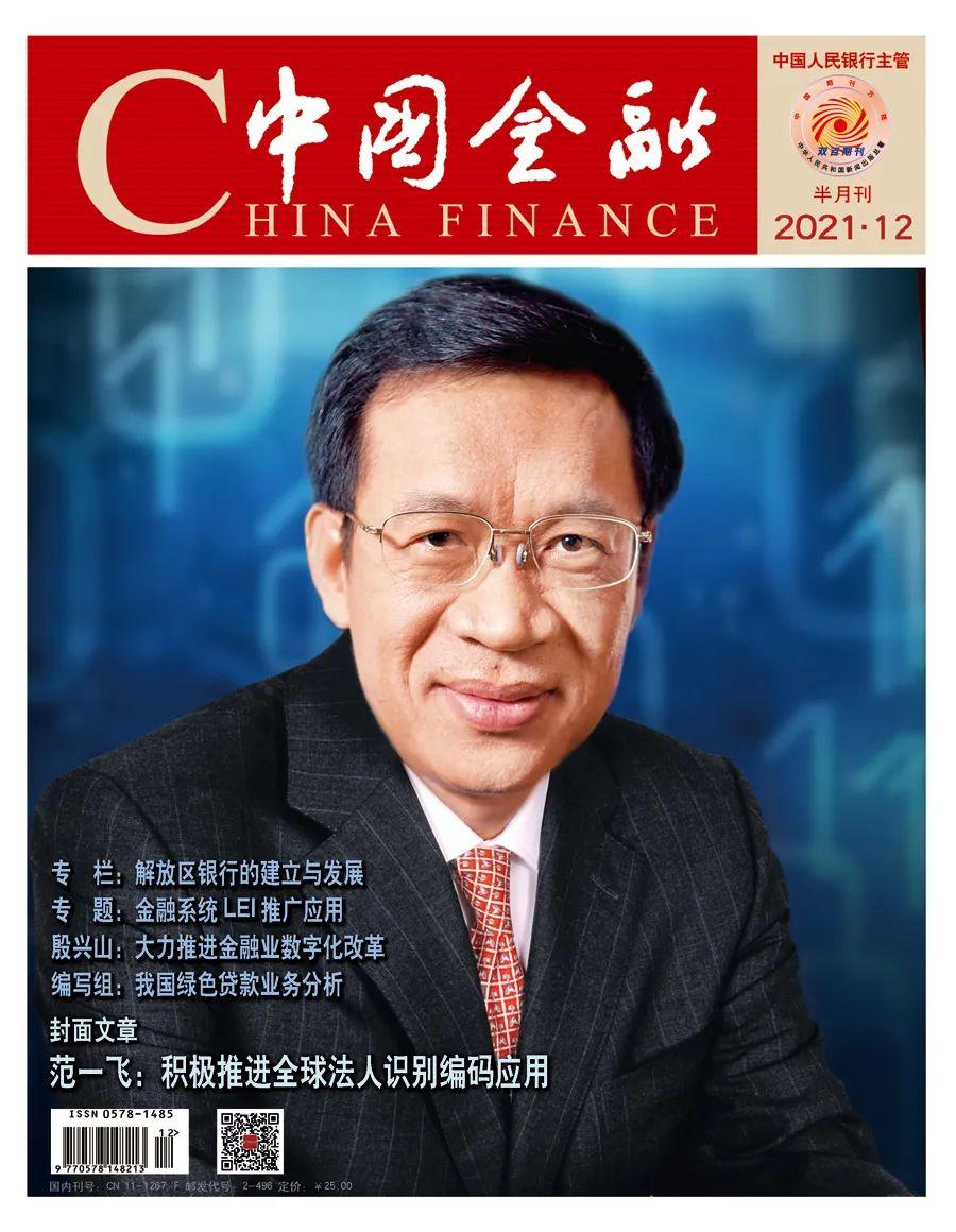 《中国金融》2021年第12期封面暨目录一览