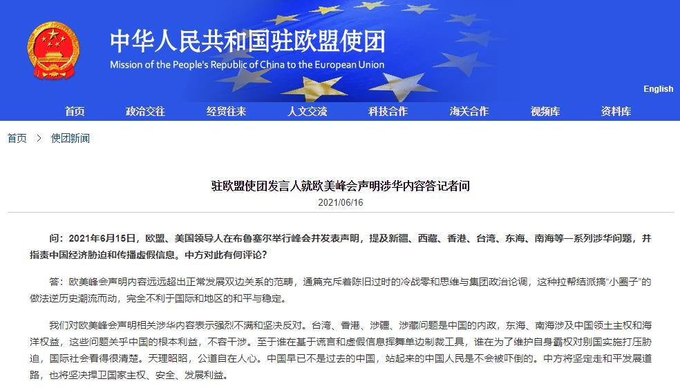 中国驻欧盟使团:欧美峰会声明内容完全不利于国际和地区的和平稳定图片