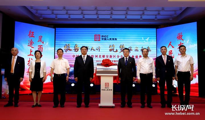 人保财险河北雄安新区分公司举办开业仪式。郑璐 摄