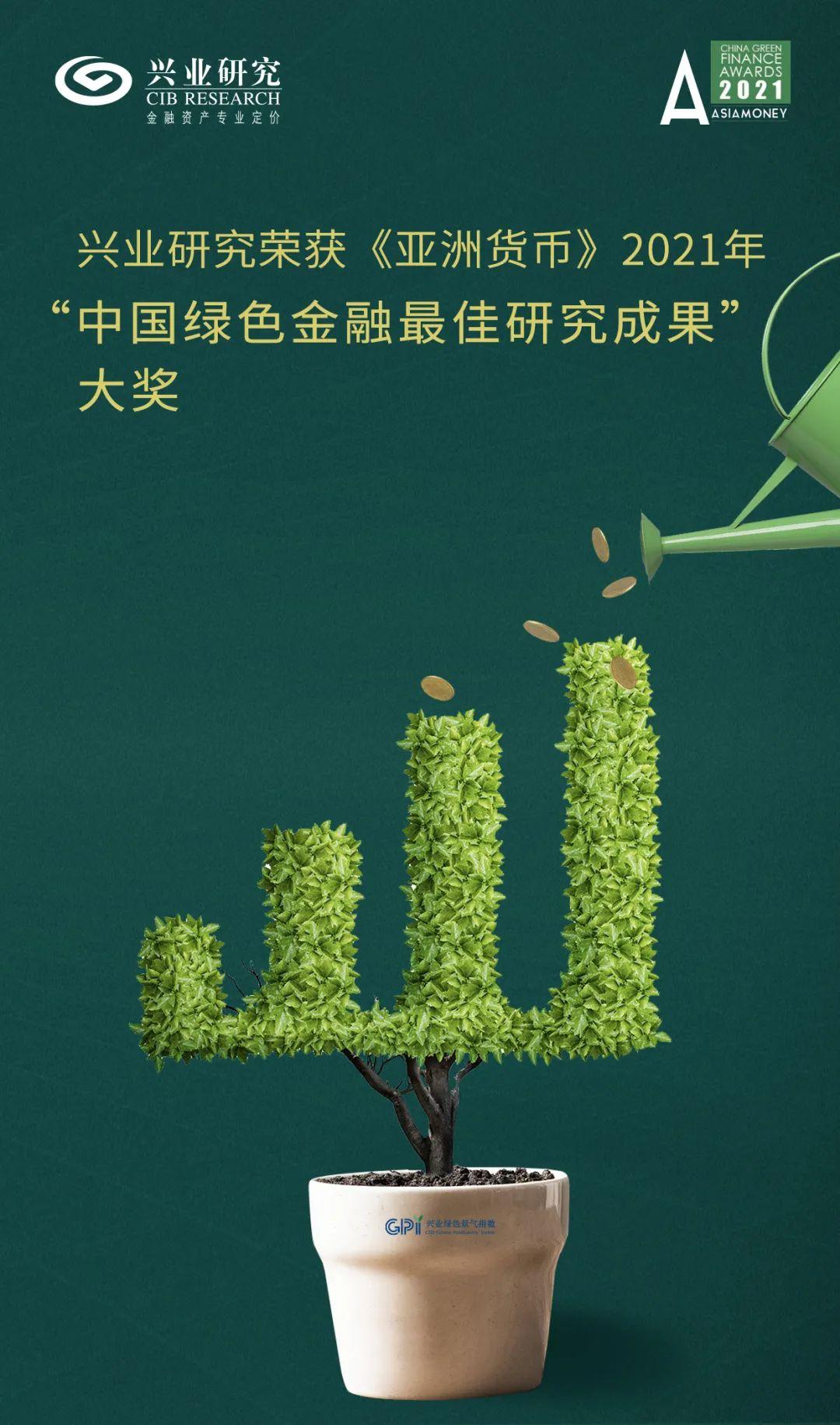 """【动态】兴业研究两度折桂《亚洲货币》 """"中国绿色金融最佳研究成果""""大奖"""