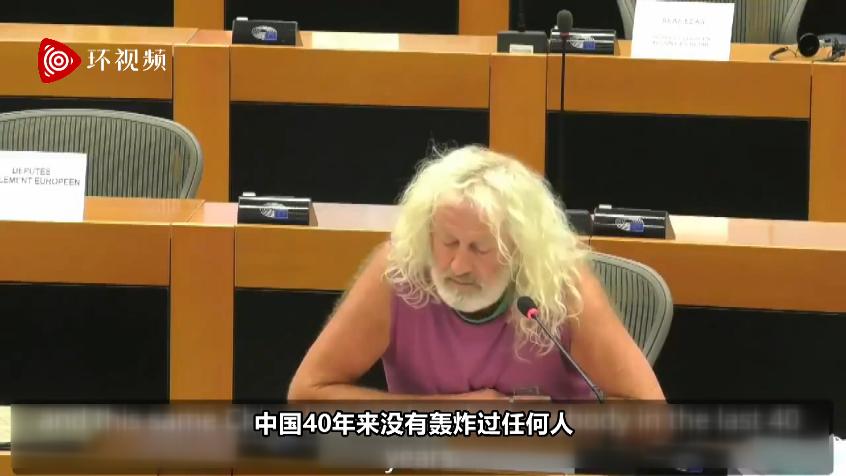 那个挺中国的欧洲议员又冲美国开火了!