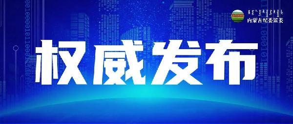 原黄河海勃湾水利枢纽管理局党组书记、局长张三红严重违纪违法被开除党籍和公职图片