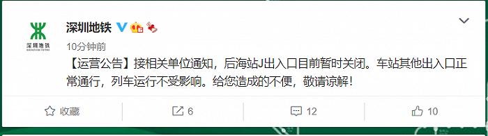 深圳地铁:后海站J出入口暂时关闭图片