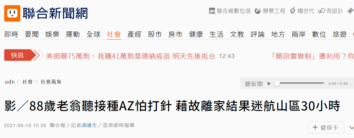 台湾88岁老人听闻要接种阿斯利康疫苗,离家出走迷路山区30小时