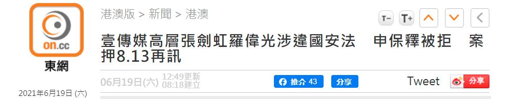 港媒:壹传媒、《苹果日报》两高层今早提堂 申请保释被拒
