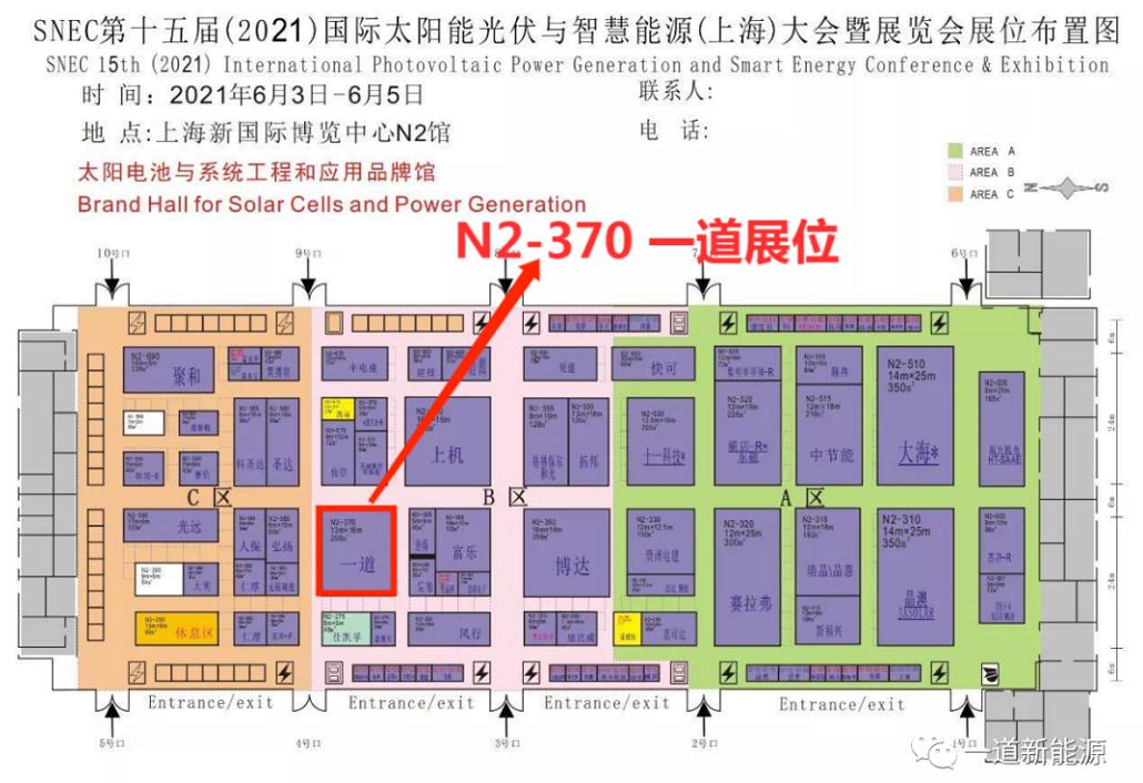 敲黑板!划重点!一道新能2021上海SNEC展会亮点抢先看!