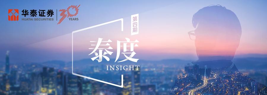 【泰度专栏】张光耀:证券研究新世代的专业价值重塑