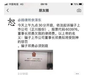 """""""药瓶大王""""正川股份被举报操纵股价,实控人家族已在高位套现1.71亿"""