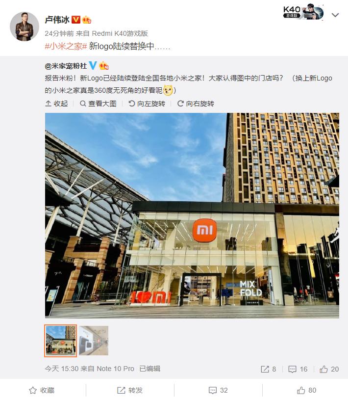卢伟冰:小米之家新Logo陆续替换中