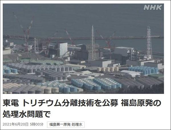 """日本东电公开征集福岛核废水""""氚分离""""技术"""