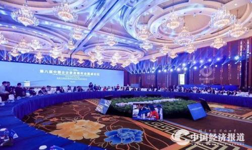 第八届中国企业家发展年会在四川成都隆重举行